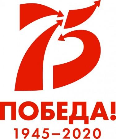 логотип 75 лет победы.jpg