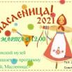 maslenica-2021---marvelафишааа.JPG